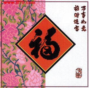 十字绣图纸:福(2 幅) 免费